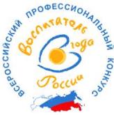 Воспитатель года России в 2021