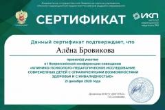 Алена-сертификат