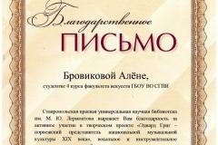 Библиотека-Лермонтова-pdf.