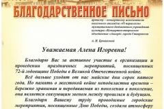 Благодарность-Джатдоева_pdf.