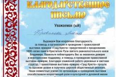 Благодарность-Метрополита_pdf.