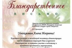 Благодарность-от-Аккорд_pdf.