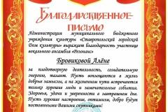 Грамота-Ансамбль-РЕЗОНАНС_pdf.