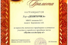 Грамота-Девяточка_pdf.