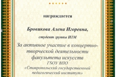 Грамота-СГПИ-pdf.