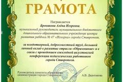 Грамота-от-комитета_pdf.
