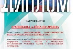 Дип-MNPK-326-БРОВИКОВА-АЛЁНА-ИГОРЕВНА-70