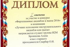 Конкурс-фортепьянные-ансамбли_pdf.