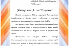 Оргкомитет-Победа_pdf.