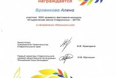 Студенческая-весна_pdf.