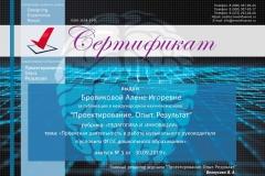 Электронный-сертификат-Бровикова-А.И-1