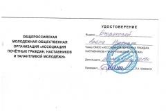 удостоверение-2_pdf.